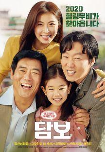 담보 2020 다시보기 - 영화 | 링크티비 Link TV Incheon, Kim Hee Won, Yunjin Kim, Cinema 21, Movie Subtitles, Ha Ji Won, Tv Reviews, Child Actors, Amazon Prime Video