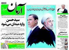 روزنامه آرمان امروز : شنبه  شهريور