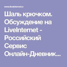Шаль крючком. Обсуждение на LiveInternet - Российский Сервис Онлайн-Дневников