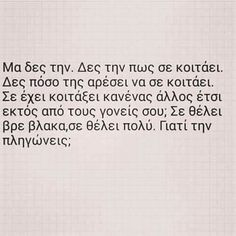 Stupid Quotes, New Quotes, Book Quotes, Life Quotes, Heartbreaking Quotes, Greek Words, Perfection Quotes, Meaning Of Life, Greek Quotes