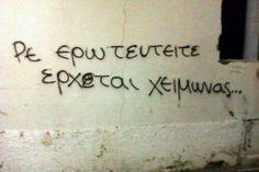 Ερωτευτείτε