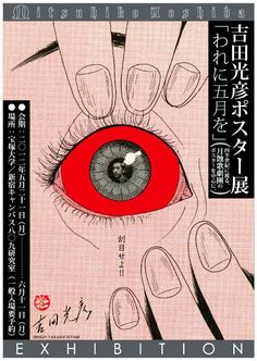 Image result for japanese posters modern