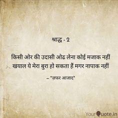 Hindi Shayari Love, Love Quotes, Movies, Movie Posters, Qoutes Of Love, Quotes Love, Films, Film Poster, Cinema