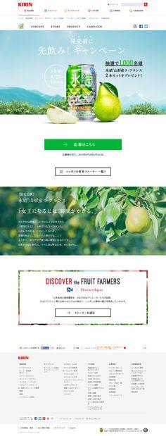http://www.kirin.co.jp/products/rtd/hyoketsu/kajitsuproject/campaign.html