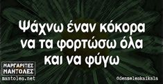 Funny Greek Quotes, Funny Quotes, Funny Statuses, Sharing Quotes, Free Therapy, Life Inspiration, True Words, Poetry Quotes, Funny Moments