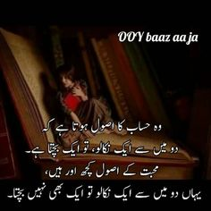 867 Best Love Of My Life Images Urdu Poetry Love Of My