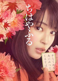 Las películas live-action de Chihayafuru programadas para el 19 de Marzo y 29 de Abril del 2016.