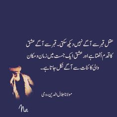 Rumi Quotes Life, Sufi Quotes, Poetry Quotes, Sufi Poetry, My Poetry, Poetry Books, Philosophical Thoughts, Urdu Thoughts, Islamic Inspirational Quotes