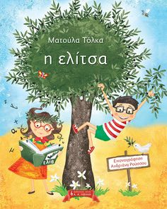 Η ελίτσα - Παραμυθητής Greek Language, Second Language, Preschool Education, Environmental Education, Beautiful Stories, Writing Skills, Books To Read, Reading Books, Early Childhood