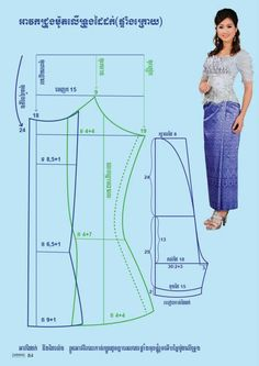 T Shirt Sewing Pattern, Vest Pattern, Doll Clothes Patterns, Clothing Patterns, Sewing Patterns, Thai Pattern, Thai Fashion, Sewing Blouses, African Print Dresses