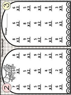 Μαθαίνω την προπαίδεια / Δημιουργικές εργασίες για την εκμάθηση της π… School Frame, Homeschool Kindergarten, Grade 1, Classroom, Math Equations, Teaching, Drawings, Math Worksheets, Multiplication Tables