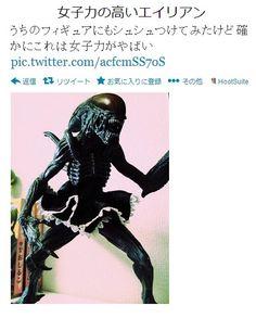 女子力の高いエイリアン | A!@Atsuhiko Takahashi  (via http://attrip.jp/111696/ )