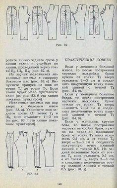 BookReader - Одежда для полных женщин (Волевич Г.К.)