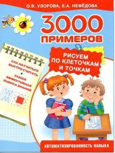 1 (525x700, 494Kb) Everyday Activities, Activities For Kids, Preschool Worksheets, School Organization, Kids Education, Rubrics, Child Development, Teaching Kids, Your Child