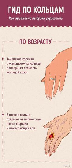 Кольцо издревле считается самым сакральным идорогим украшением. Оно нетолько показывает статус ихарактер обладателя, ноиподчеркивает изящество икрасоту руки. Либо наоборот— недостатки. Ведь правильно подобрать кольцо— это большое искусство. AdMe.ru расскажет, как избежать ошибок иправильно выбрать украшение.