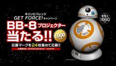 キリンビバレッジ GET FORCE!キャンペーン/BB-8プロジェクター当たる!!1,000名様/応募マークを24枚集めて応募!!応募締切日:2016年2月4日(木)当日消印有効/BB-8実物大/全長約660mm