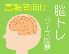 【昭和に関する思い出しクイズ20問】脳トレに最適!!高齢者向け三択問題を紹介! Team Games, Bingo Games, Printable Labels, Japanese Language, Karaoke, Playing Cards, Teaching, Lettering