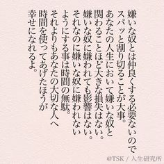 Japanese Quotes, Note Memo, Good Vibes Only, Self Esteem, Famous Quotes, Never Give Up, Self Improvement, Are You Happy, Like You