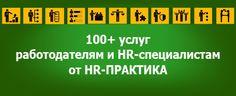 http://hr-praktika.ru/#napravlenia Каталог услуг HR-ПРАКТИКА: кадровое делопроизводство и трудовые споры, заработная плата и мотивация, подбор, обучение и оценка, организационная структура и штатное расписание, корпоративная культура и кадровая безопасность, управленческое консультирование и лояльность персонала