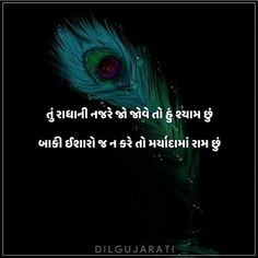 Baby Krishna, Love Shayri, Krishna Quotes, Love Thoughts, Gujarati Quotes, Cute Animal Videos, Teen Posts, In My Feelings, Friendship Quotes