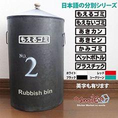Amazon|nc-smile ゴミ箱用 分別 シール ステッカー 日本語 もえるゴミ 可燃ごみ 燃えるごみ (ブラック)|nc-smile - ホーム&キッチン 通販
