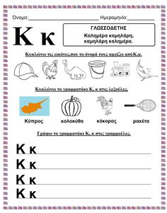 Greek Language, Speech And Language, Learn Greek, Letter Activities, Learn To Read, Taxi, Back To School, Alphabet, Kindergarten