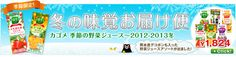 20121214_【楽天24】カゴメ 季節限定!野菜生活100 冬の味覚お届け便