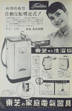 昭和スポット巡り on Twitter 昭和30〜32年 洗濯機 広告