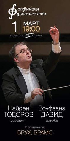 Concert of Sofia Philharmonic on 1. of March 2018. Music by Bruch and Brahms. Soloist - Wolfgang David. Conductor - Nayden Todorov.