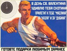 агитплакаты ссср переделанные: 4 тыс изображений найдено в Яндекс.Картинках