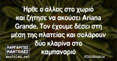 Funny Greek, Funny Qoutes, Funny Stories, Ariana Grande, Sarcasm, Inspirational Quotes, Lol, Wisdom, Memes