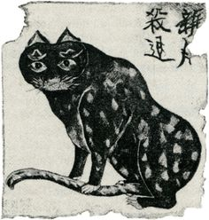Korean folk painting: Cat, drawn around 1884.  Old Koreans put on their doors kind of these paintings to protect from infectious diseases as a magical meaning.