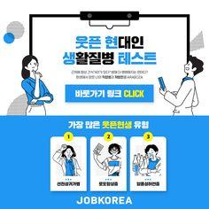 재미로 보는 직업병 테스트 현생에서 얻은 직업병과 처방전을 ARABOZA~ 웃픈현생 테스... 나는_로또망상증_ Japan Graphic Design, Mobile Banner, Promotional Design, Event Page, Web Banner, Advertising Design, Slogan, Infographic, Presentation