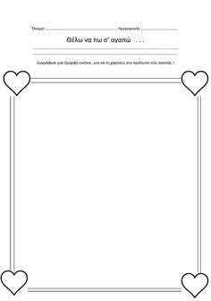 Ζήση Ανθή :Φύλλα εργασίας για το νηπιαγωγείο .   Ο κόσμος των συναισθημάτων σε φύλλα εργασίας   Φύλλα εργασίας για τη γλώσσα Το σταυρόλεξ... Smileys, Letters, Chart, Feelings, Blog, Pretty Toe Nails, Blogging, Fonts, Letter