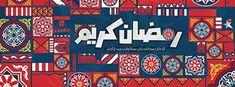 egyptian tent fabric pics and pattern design 2014 Eid Envelopes, Plastic Bottle Art, Tent Fabric, Truck Art, Ramadan Decorations, Islamic Art, Wallpaper Quotes, Egyptian, Pattern Design