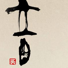 Calligraphy Text, Japanese Calligraphy, Caligraphy, Japanese Kanji, Japanese Art, Chinese Typography, Zen Art, Ancient Symbols, Ink Painting
