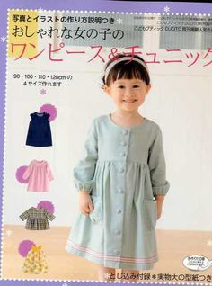 Cucito Special Girls Dresses and Tunics Japanese Craft Book | eBay