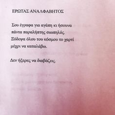 The Words, Greek Words, Cool Words, Poem Quotes, Movie Quotes, Life Quotes, Special Quotes, Greek Quotes, Pretty Words