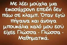 Ποοοοο Funny Quotes, Funny Memes, Hilarious, Jokes, Funny Greek, Try Not To Laugh, Greek Quotes, True Words, Sarcasm