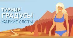 Турниры «Градусы» в онлайн казино Va-Bank Club.