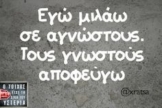 Funny Greek Quotes, Greek Memes, Silly Quotes, Clever Quotes, Sarcastic Quotes, New Quotes, Wisdom Quotes, Life Quotes, Poetry Quotes
