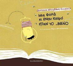 Μια φορά κι έναν καιρό ήταν το... βιβλίο, των Δ. Μπογδάνη-Σουγιούλ και Π. Μπουλούμπαση