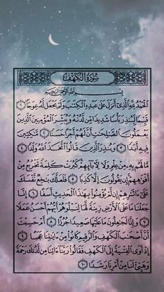 Quran Quotes Inspirational, Quran Quotes Love, Beautiful Islamic Quotes, Quran Wallpaper, Islamic Quotes Wallpaper, Mecca Wallpaper, Holy Quran Book, Coran Quotes, Allah Loves You