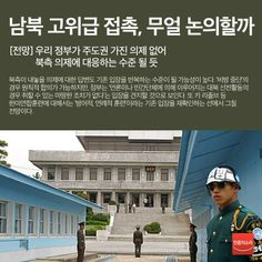 남북 고위급 접촉, '우리가 주도권 가진 의제가 없다' http://www.vop.co.kr/A00000725517.html 우리 정부가 주도권 가진 의제 없어...북측 의제에 대응하는 수준 될 듯