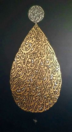 Islamic Arabic Calligraphy Art 174