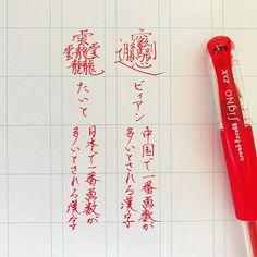 びゃんびゃん麺、書いてみたよ。 ビャンで飽きて、もう一つの字の雑っぷり。 美味しいのかな。 . . #ビャンビャン麺 #いつ使うんだ #字#書#書道#ペン習字#ペン字#ボールペン #ボールペン字#ボールペン字講座#硬筆 #筆#筆記用具#手書きツイート#手書きツイートしてる人と繋がりたい#文字#美文字 #calligraphy#Japanesecalligraphy