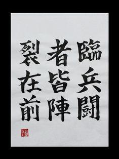 Popular Kanji   Rin - Pyou - Tou - Sha or JA - Kai - Jin - Zai - Zen