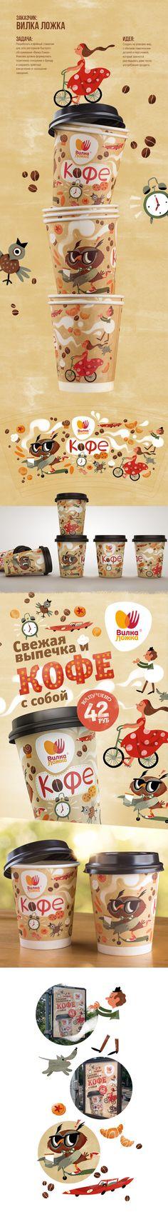 Coffee cup | Стаканчик для кофе by Pasha Marin, Olga Demidova, Feel Factory https://www.behance.net/gallery/18845419/Coffee-cup-stakanchik-dlja-kofe #coffee #kawa #cafe