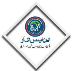 Benazir Income Support Programme Cash Program, Online Registration Form, Income Support, School Enrollment, Register Online, Online Checks, Tracking System, Apply Online, Primary School