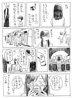 あるツイートの「自分には価値がないと思っている女性が主人公の漫画」に思わず泣いてしまう人続出 - Togetterまとめ